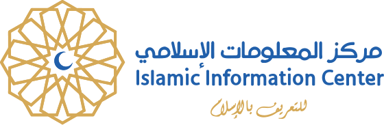 Islamic Information Center